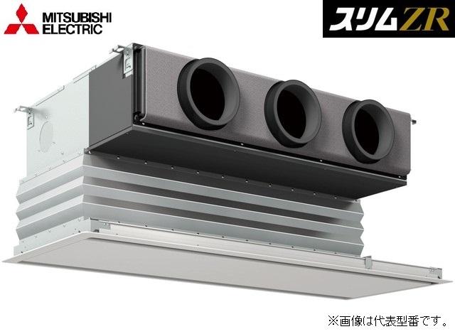 ###三菱 業務用エアコン【PDZ-ZRMP80SGY】スリムZR 天井ビルトイン形 標準シングル ワイヤード 単相200V 3馬力