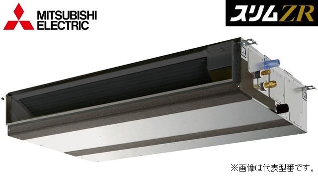 【まとめ買い】 三菱 ワイヤード 業務用エアコン【PEZ-ZRMP160DY】スリムZR 三菱 天井埋込形 標準シングル ワイヤード 天井埋込形 三相200V 6馬力, シオヤグン:c16b71dd --- eurotour.com.py