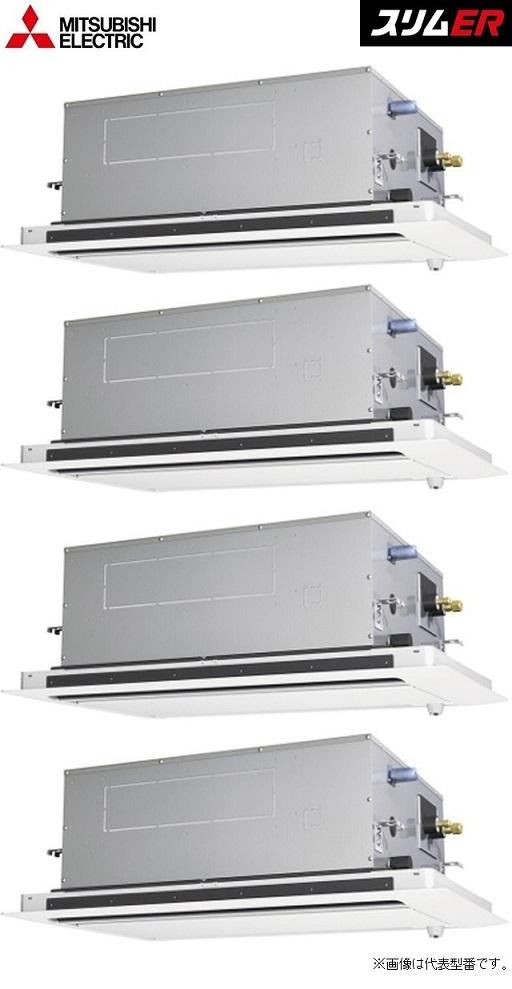 ###三菱 業務用エアコン【PLZD-ERP224LY】スリムER 2方向天井カセット形 同時フォー ワイヤード 三相200V 8馬力