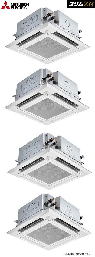 ###三菱 業務用エアコン【PLZD-ZRP224EFGY】スリムZR 4方向天井カセット形 同時フォー ワイヤード 三相200V 8馬力