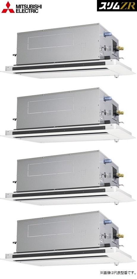 ###三菱 業務用エアコン【PLZD-ZRP280LFY】スリムZR 2方向天井カセット形 同時フォー ワイヤード 三相200V 10馬力