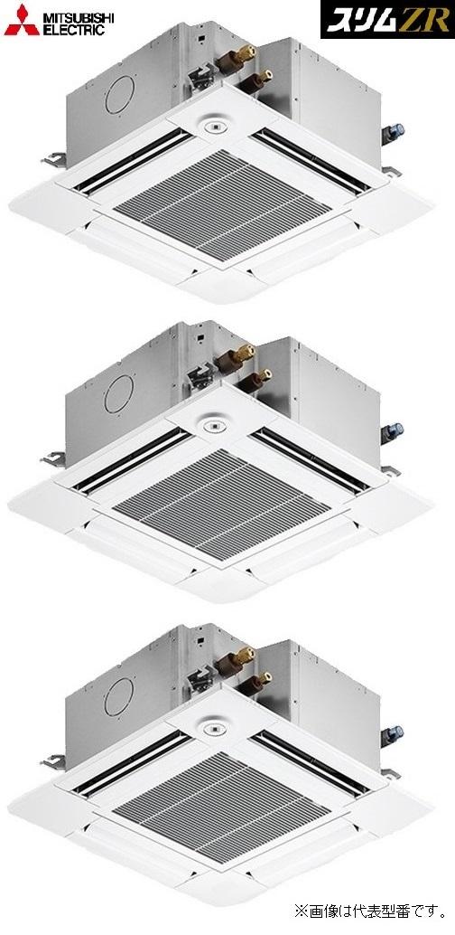 ###三菱 業務用エアコン【PLZT-ZRP224GY】スリムZR 4方向天井カセット形 同時トリプル ワイヤード 三相200V 8馬力
