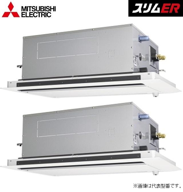 ###三菱 業務用エアコン【PLZX-ERMP80SLEY】スリムER 2方向天井カセット形 同時ツイン ワイヤード 単相200V 3馬力