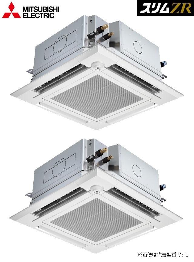 ###三菱 業務用エアコン【PLZX-ZRMP80SEFGY】スリムZR 4方向天井カセット形 同時ツイン ワイヤード 単相200V 3馬力