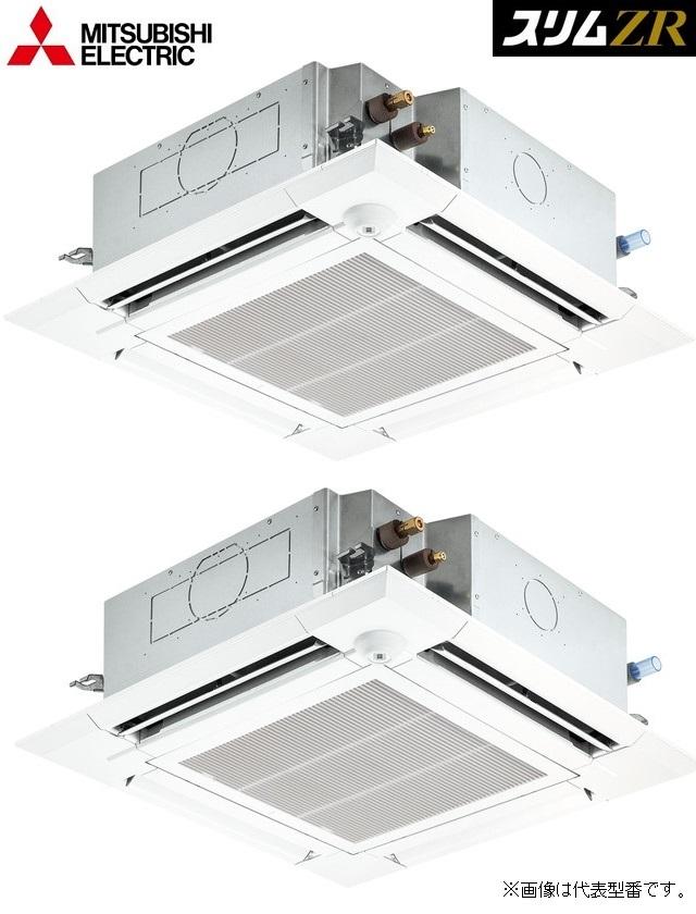 ###三菱 業務用エアコン【PLZX-ZRP280EFY】スリムZR 4方向天井カセット形 同時ツイン ワイヤード 三相200V 10馬力