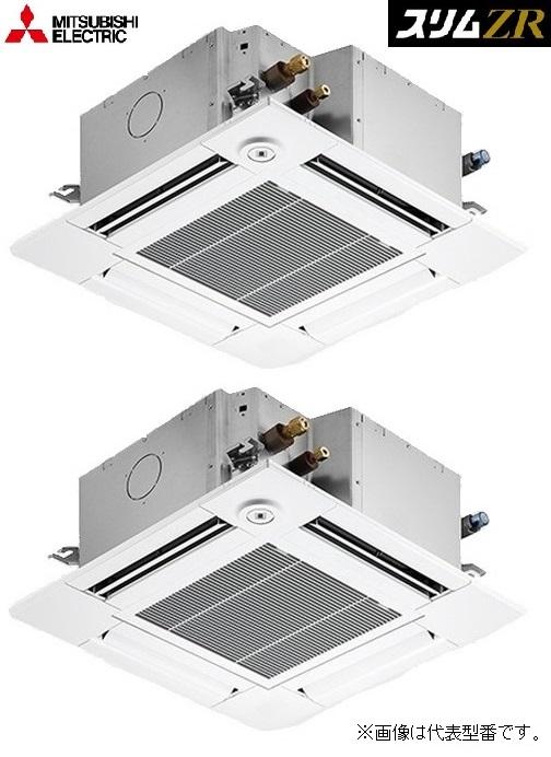 ###三菱 業務用エアコン【PLZX-ZRMP112GFY】スリムZR 4方向天井カセット形 同時ツイン ワイヤード 三相200V 4馬力