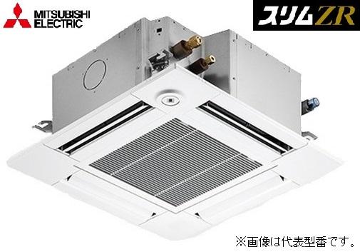###三菱 業務用エアコン【PLZ-ZRMP80SGFY】スリムZR 4方向天井カセット形 標準シングル ワイヤード 単相200V 3馬力