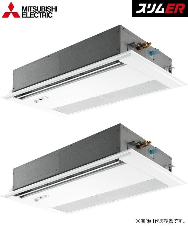 ###三菱 業務用エアコン【PMZX-ERMP112FY】スリムER 1方向天井カセット形 同時ツイン ワイヤード 三相200V 4馬力