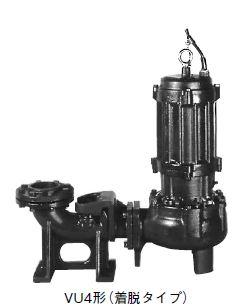 川本 汚物水中ポンプ 4極 50Hz【VU4-655-3.7】着脱タイプ 三相200V 非自動型 VU4形 ボルテックスタイプ
