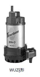 川本 海水用 チタン製水中ポンプ 50Hz【WUZ2-655-1.5】三相200V 非自動型 WUZ2形 カワホープ