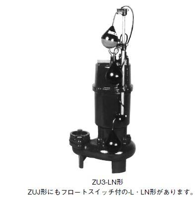 川本 汚水汚物水中ポンプ 2極 50Hz【ZUJ-655-3.7LN】三相200V 自動交互内蔵型 着脱タイプ ZUJ形