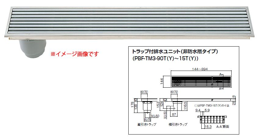 INAX トラップ付排水ユニット【PBF-TM3-60Y】(出入り口段差解消用) 非防水層タイプ 横引きトラップ