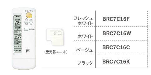 ダイキン 業務用エアコン 部材【BRC7C16K】運転リモコン 液晶ワイヤレスリモコン 受光部本体組込タイプ ブラック