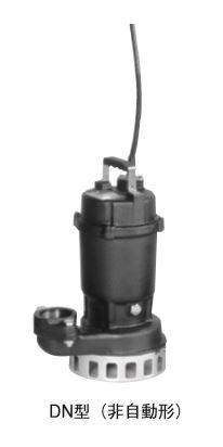 エバラ/荏原 汚水雑排水用水中ポンプ【40DN5.25】50Hz DN型 非自動形 三相200V