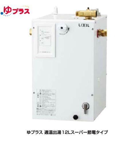INAX/LIXIL 電気温水器【EHPN-CA12ECS2】ゆプラス 適温出湯スーパー節電タイプ 12L AC100V