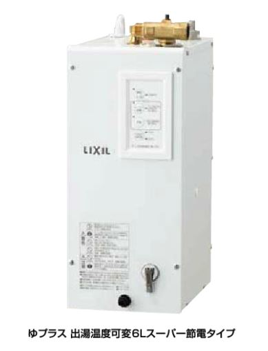 INAX/LIXIL 電気温水器【EHPN-CA6ECV1】ゆプラス 出湯温度可変スーパー節電タイプ 6L AC100V