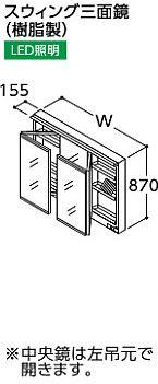 激安 間口750 エコミラーあり スウィング三面鏡(樹脂製) ###TOTO 受注約1週:あいあいショップさくら 化粧鏡【LMLA075G3SLC1G】エスクアLS LED照明-木材・建築資材・設備