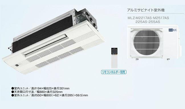 ###三菱 ハウジングエアコン【MLZ-M2517AS】化粧パネル付 1方向小能力天井カセット形 Mシリーズ 主に8畳 (旧品番 MLZ-255AS)