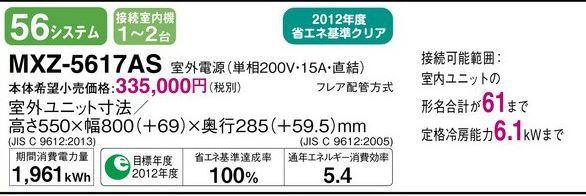 ###三菱 ハウジングエアコン【MXZ-5617AS】(システムマルチ 室外ユニット) 2室用 56クラス 単相200V (旧品番 MXZ-562AS)