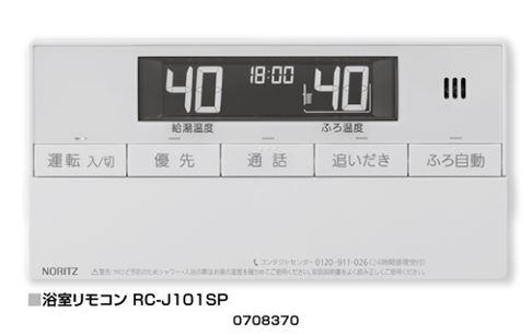 ♪ノーリツ ガスふろ給湯器 部材【RC-J101SP】浴室リモコン
