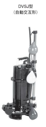 エバラ/荏原【80DVSJ61.5】60Hz DVSJ型 セミボルテックス水中ポンプ 自動交互形 三相 1.5kW