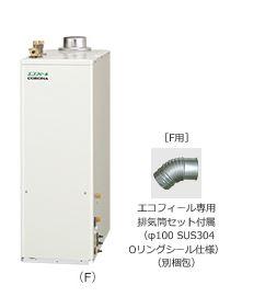 ###コロナ 石油給湯器【UKB-EF470ARX5-S(F)】ボイスリモコン付属 オート 水道直圧式 据置型 屋内設置 強制排気 エコフィール (旧品番 UKB-EF470ARX5(F))