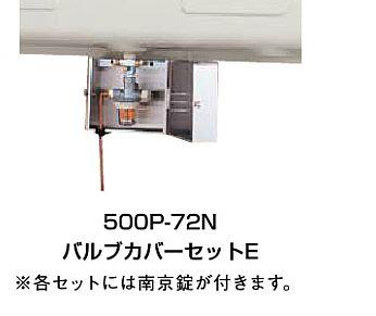 サンダイヤ オイルタンク 部品【500P-72N】セキュリティー部品 バルブカバーセットE