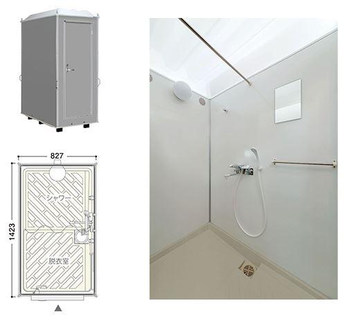 ###u.ハマネツ【FS-LU20S】屋外風呂シャワーユニット ルアール 1室 受注約1ヵ月