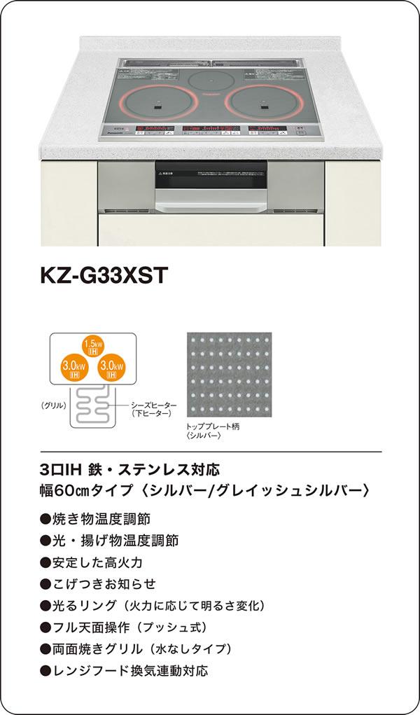 βパナソニック【KZ-G33XST】IHクッキングヒーター G33 XSTタイプ 3口IH 鉄・ステンレス対応 幅60cmタイプ (旧品番 KZ-F33XST)