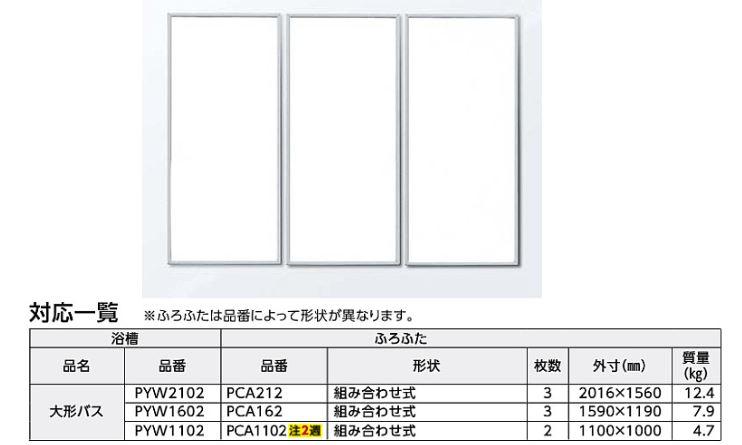 TOTO【PCA212】大型バス専用組み合わせ式ふろふた 2016×1560