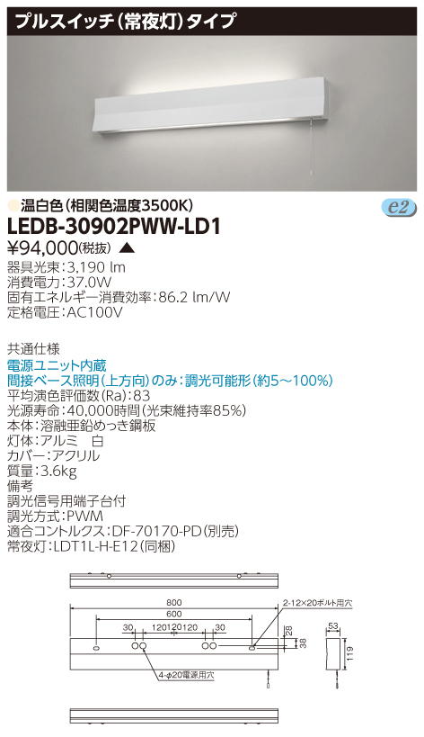 ###β東芝 照明器具【LEDB-30902PWW-LD1】LED屋内照明器具 LED器具ホスピタルブラケット 受注生産 {S2}