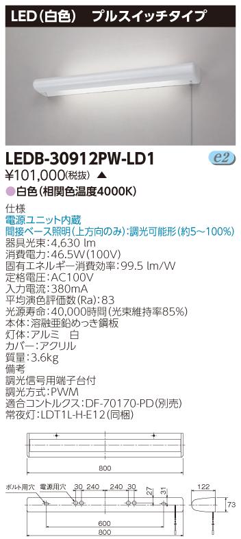 ###β東芝 照明器具【LEDB-30912PW-LD1】LED屋内照明器具 LED器具ホスピタルブラケット 受注生産 {S2}