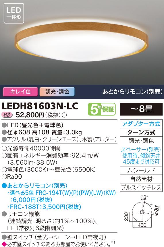 β東芝 照明器具【LEDH81603N-LC】LEDシーリング LEDシーリングライト LED一体形 リモコン別売 {J2}