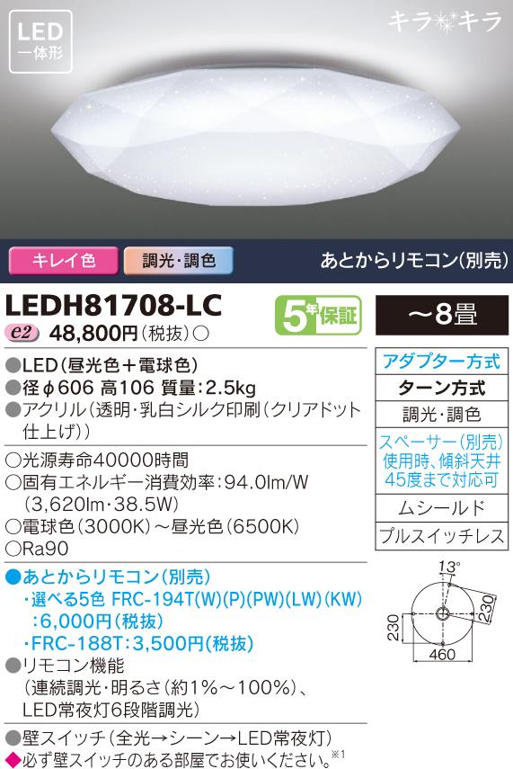 β東芝 照明器具【LEDH81708-LC】LEDシーリング LEDシーリングライト LED一体形 リモコン別売 {J2}