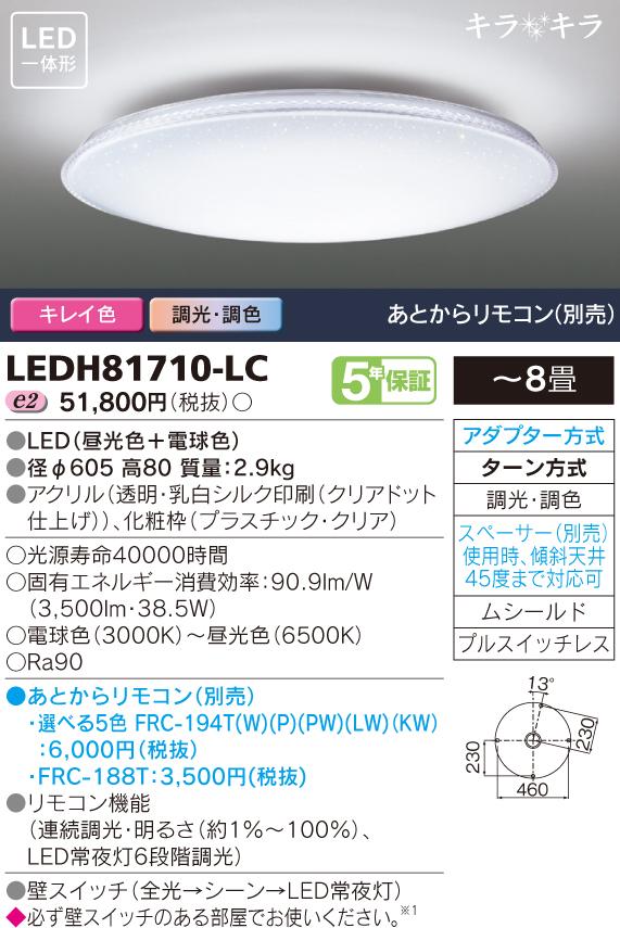 β東芝 照明器具【LEDH81710-LC】LEDシーリング LEDシーリングライト LED一体形 リモコン別売 {J2}