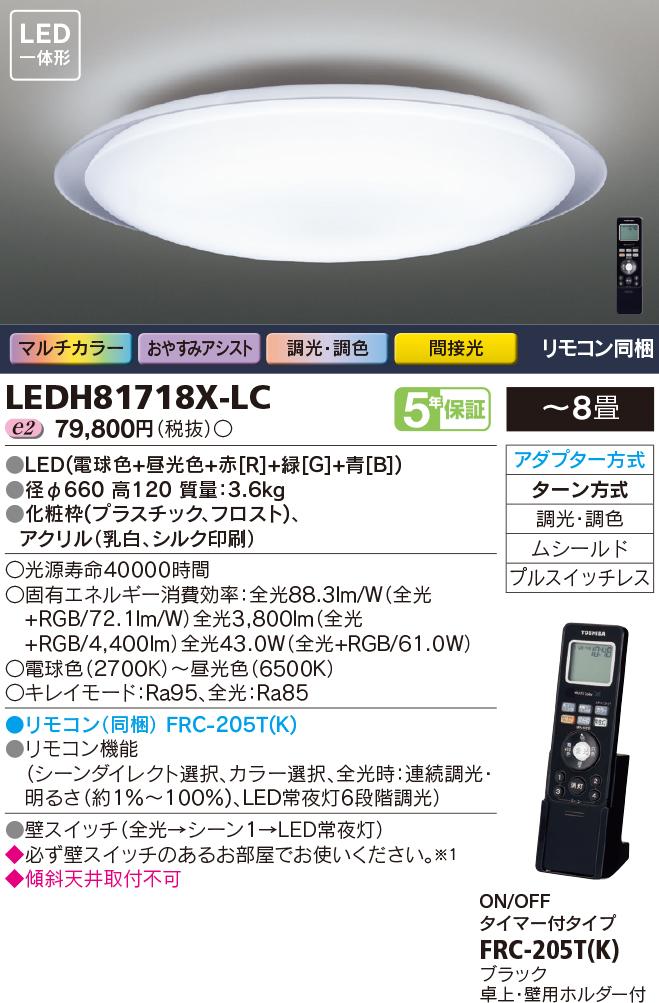 β東芝 照明器具【LEDH81718X-LC】LEDシーリング LEDシーリングライト LED一体形 リモコン同梱 {J2}