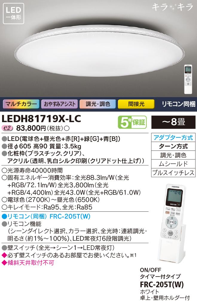 β東芝 照明器具【LEDH81719X-LC】LEDシーリング LEDシーリングライト LED一体形 リモコン同梱 {J2}
