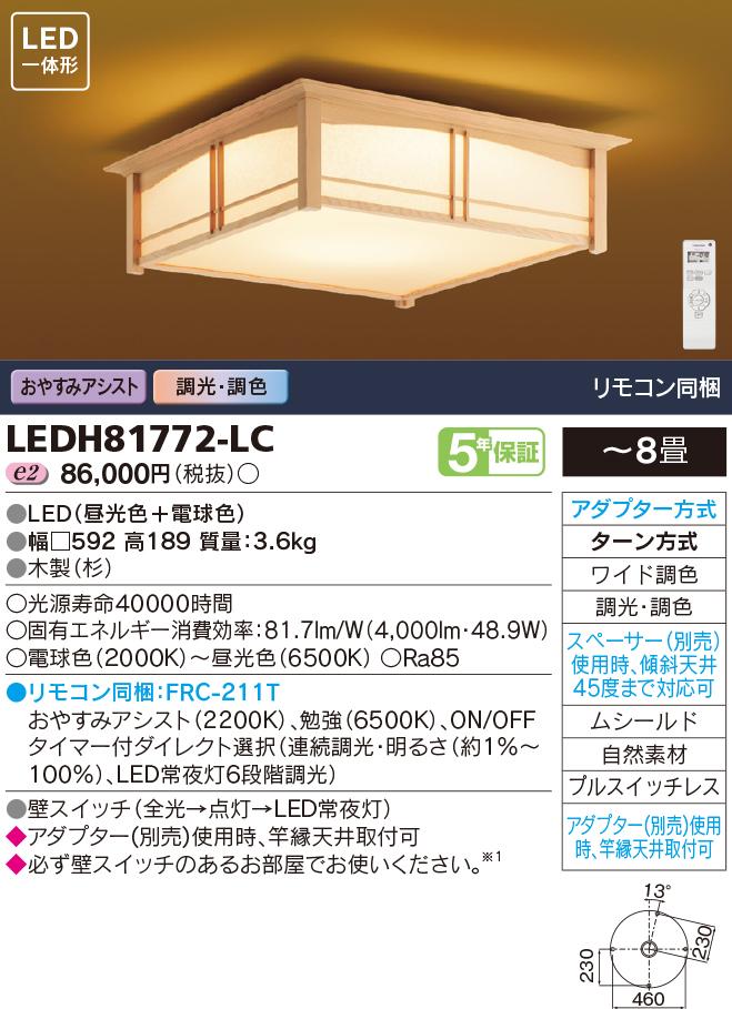 β東芝 照明器具【LEDH81772-LC】LEDシーリング LEDシーリングライト LED一体形 リモコン同梱 {J2}