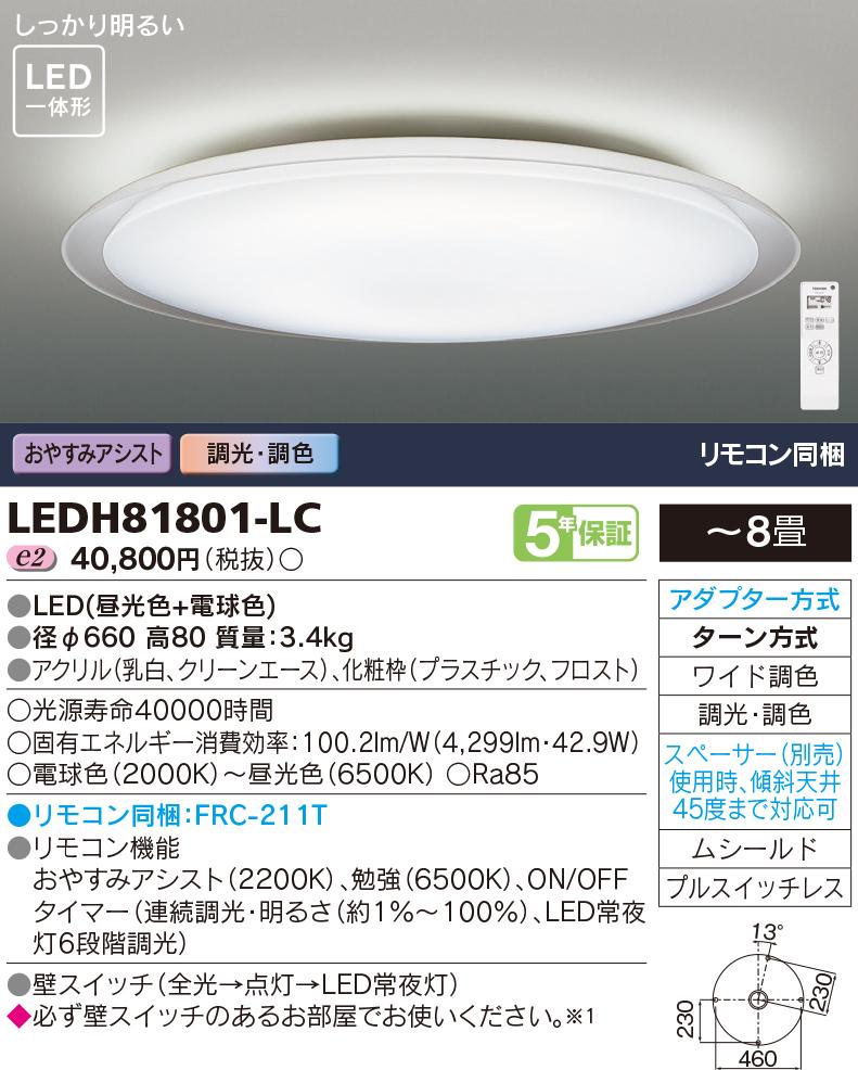 β東芝 照明器具【LEDH81801-LC】LEDシーリング LEDシーリングライト LED一体形 リモコン同梱 {J2}