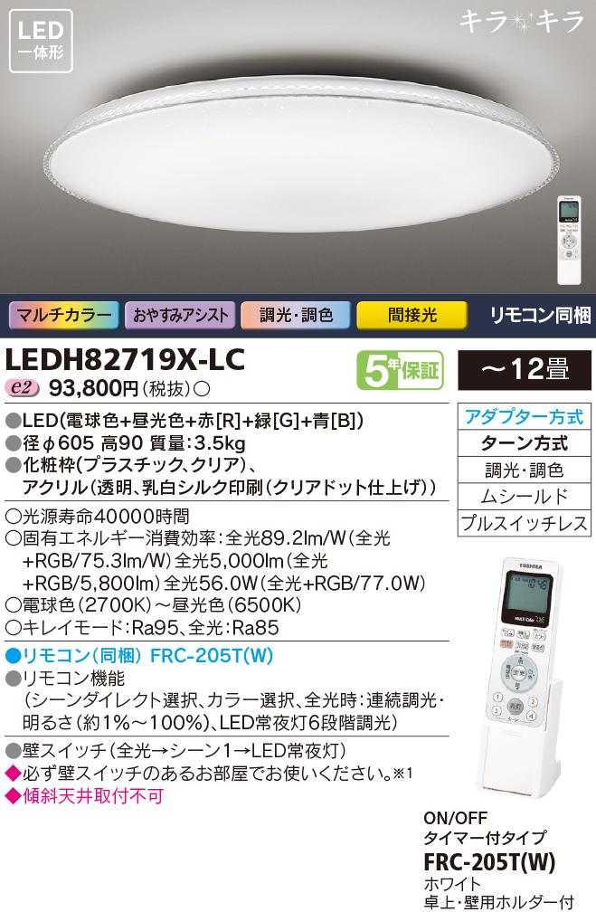 β東芝 照明器具【LEDH82719X-LC】LEDシーリング LEDシーリングライト LED一体形 リモコン同梱 {J2}