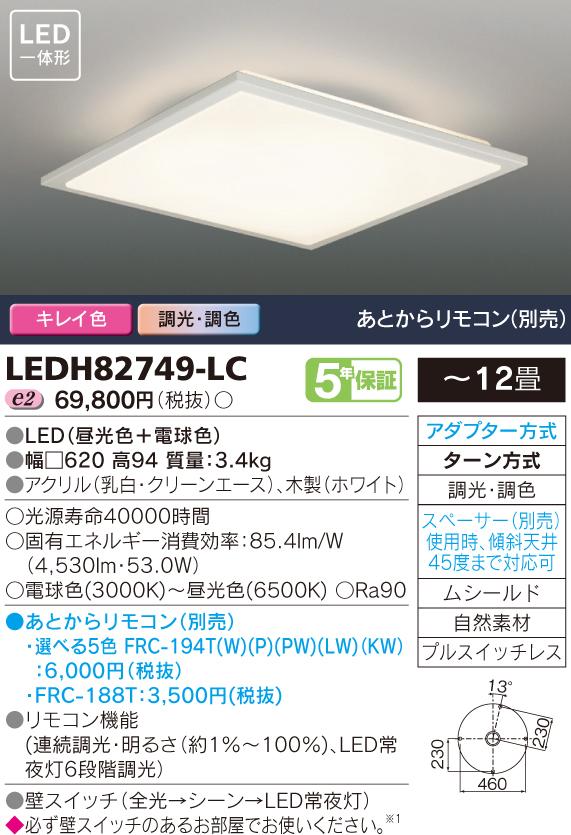 β東芝 照明器具【LEDH82749-LC】LEDシーリング LEDシーリングライト LED一体形 リモコン別売 {J2}