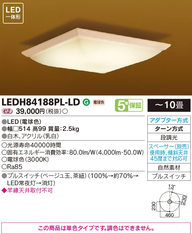 β東芝 照明器具【LEDH84188PL-LD】LEDシーリング LEDシーリングライト LED一体形 プルスイッチ付 {J2}