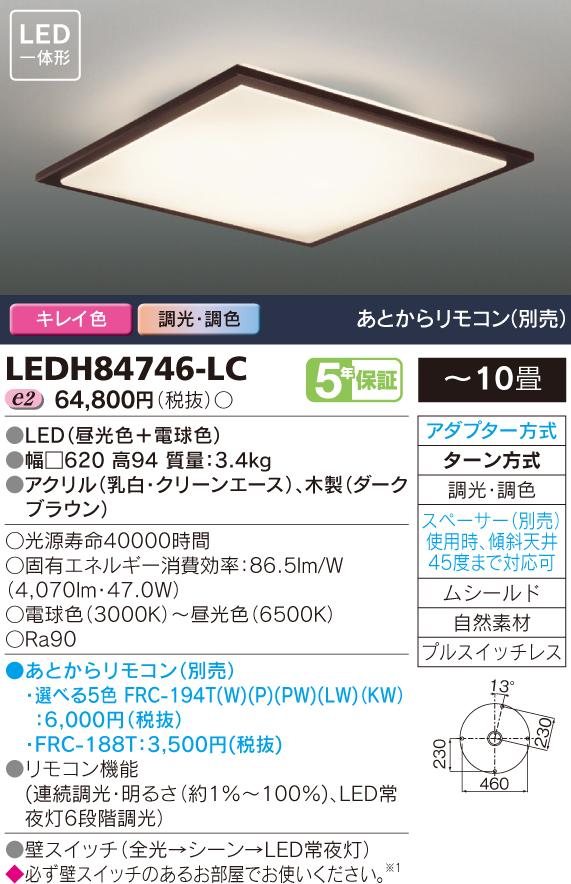 β東芝 照明器具【LEDH84746-LC】LEDシーリング LEDシーリングライト LED一体形 リモコン別売 {J2}