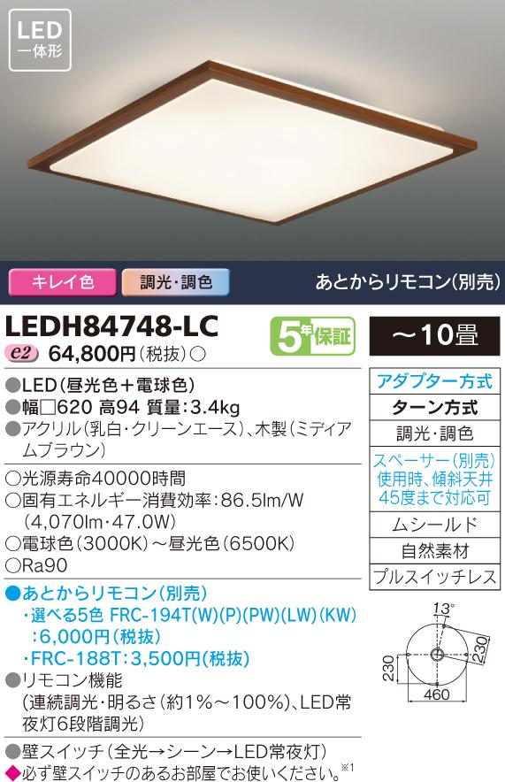 β東芝 照明器具【LEDH84748-LC】LEDシーリング LEDシーリングライト LED一体形 リモコン別売 {J2}