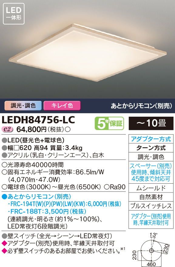 β東芝 照明器具【LEDH84756-LC】LEDシーリング LEDシーリングライト LED一体形 リモコン別売 {J2}