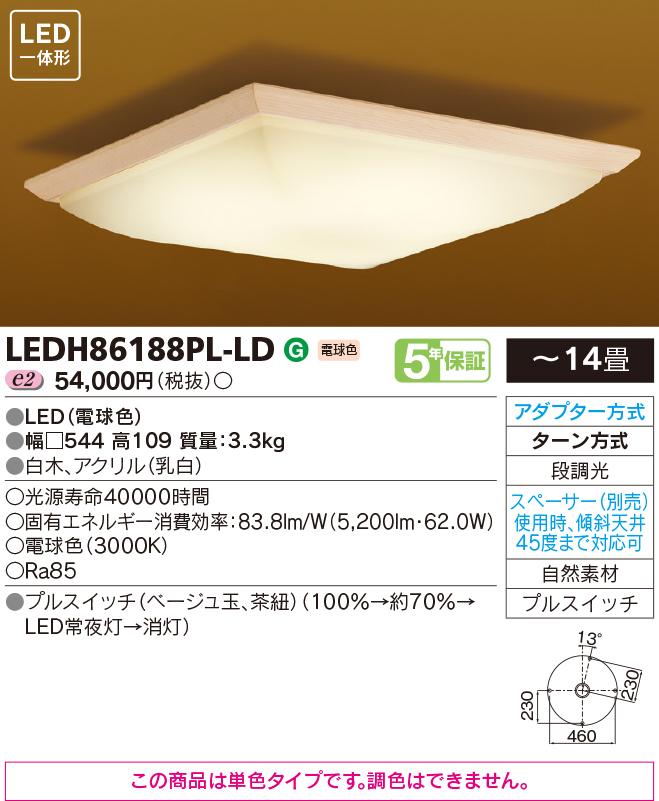 β東芝 照明器具【LEDH86188PL-LD】LEDシーリング LEDシーリングライト LED一体形 プルスイッチ付 {J2}
