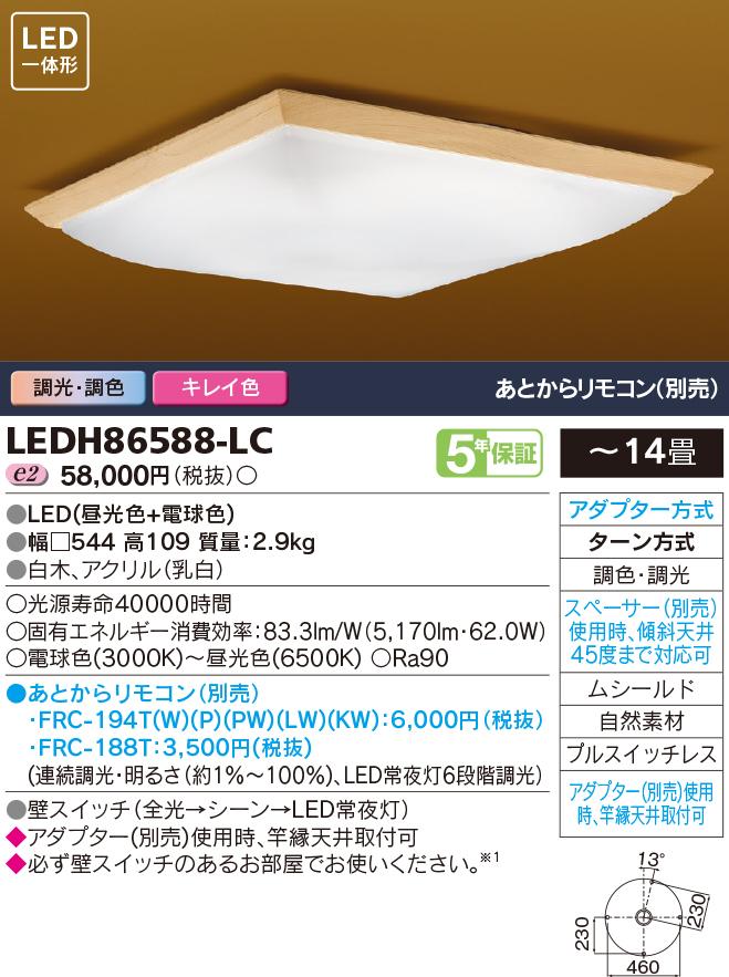 β東芝 照明器具【LEDH86588-LC】LEDシーリング LEDシーリングライト LED一体形 リモコン別売 {J2}