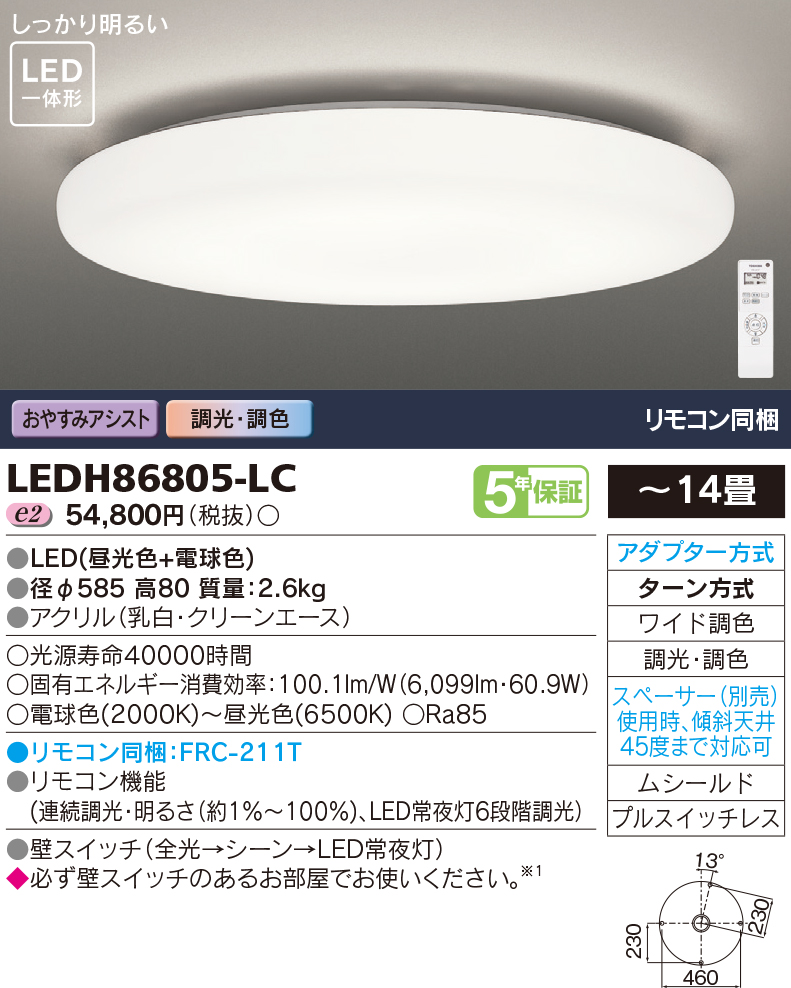 β東芝 照明器具【LEDH86805-LC】LEDシーリング LEDシーリングライト LED一体形 リモコン同梱 {J2}