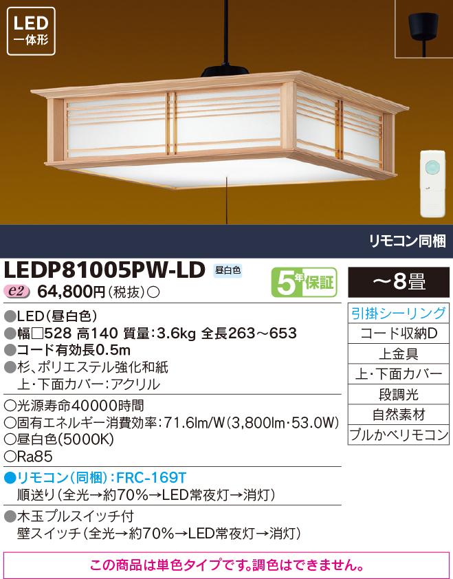 β東芝 照明器具【LEDP81005PW-LD】LEDペンダント LEDペンダント LED一体形 リモコン同梱 {J2}