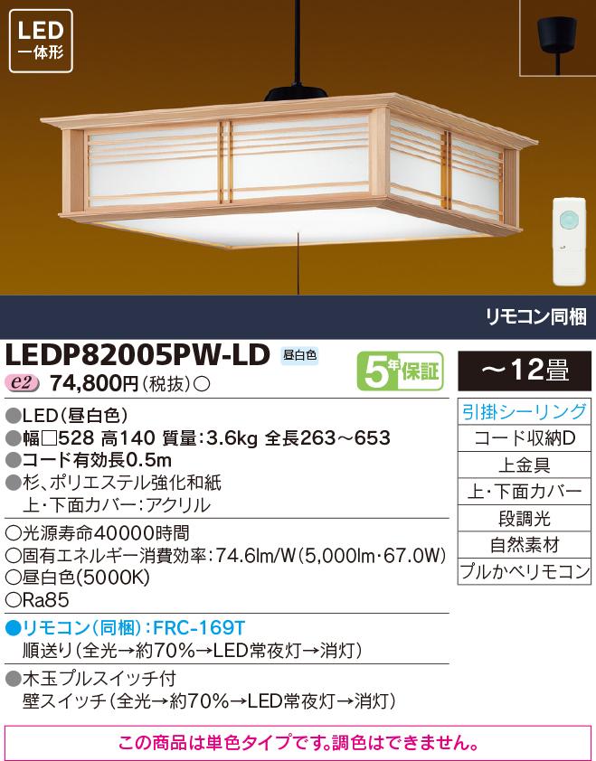 ∬∬β東芝 照明器具【LEDP82005PW-LD】LEDペンダント LEDペンダント LED一体形 リモコン同梱 {J2}